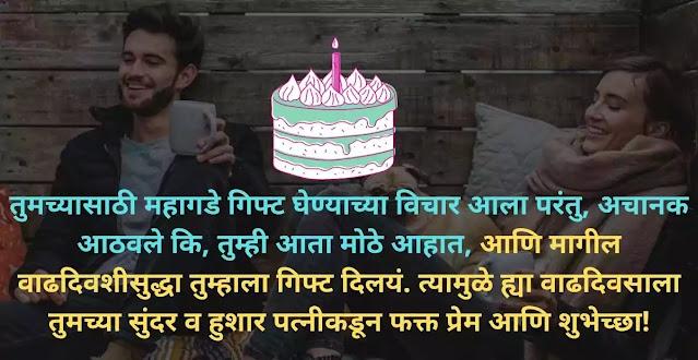 funny birthday wishes in marathi for husband